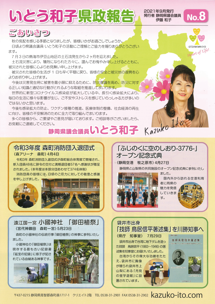 いとう和子県政報告 No.8